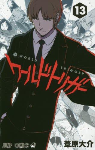 ワールドトリガー 13 (ジャンプコミックスDIGITAL)